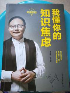 Chinese Book -- 成长励志