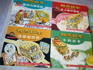 Chinese Book -- The Magic School Bus