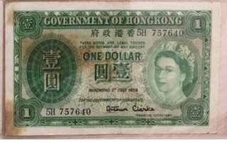 1958年香港$1