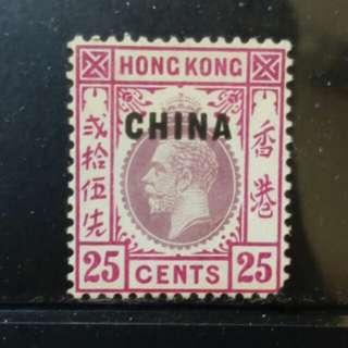 "[lapyip1230] 英國在華客郵 1917年 喬治五世 ""CHINA""加蓋票 弍拾伍先 新票 Mint"
