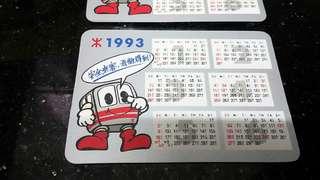 (1993年)-地鐵安全日-特別年曆卡(2張)