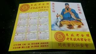 (一九九三年)-香港老東盛金舖-金會日曆卡