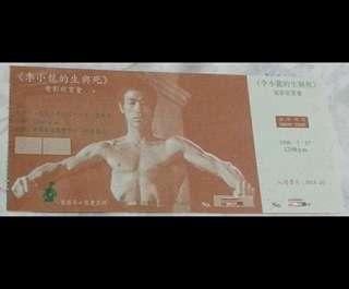 已過期《李小龍的生與死》1996年電影欣賞會門票,戲票 (全新未用連票根) Bruce Lee 珍藏品