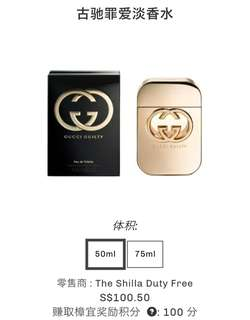 Gucci Guilty Perfume EDT