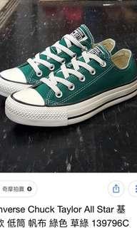 🚚 Converse 基本款 (綠)