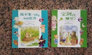 儿童故事书 2 本 $10