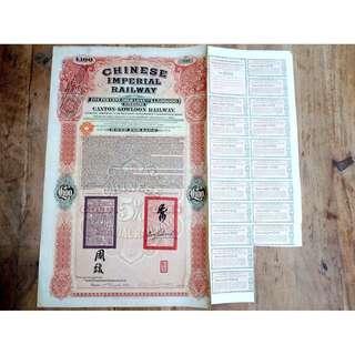 1907年(光緒卅三年)大清國政府籌辦廣九鐵路(Canton-Kowloon Railway)100金英鎊(Sterling Pounds)大債券連債息券(兩廣總督周馥簽署,珍貴)