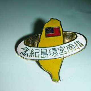 🚚 aaL皮商旋.已稍有年代指南宮環島紀念紀念章/徽章/勳章!/@中/-P