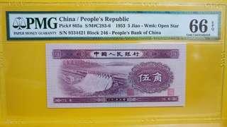 (水壩) 1953年 中國人民銀行 $0.5
