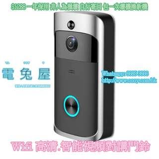 (全新)高清 Wifi 智能視頻對講門鈴 一年保用 有壞保一次換新機