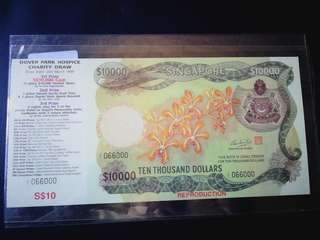 Singapore$10000 reproduction issued in 1999for charity purposes. Actual paper with embossing and watermarks nice no  Z/1 066000