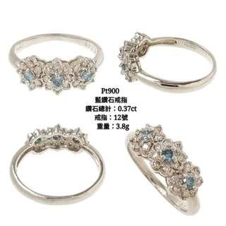 藍鑽石戒指(罕有1件)