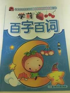 Chinese Nursery bk