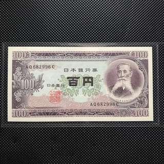 1953年 日本 板垣退助 100円 百円 靚號無4、7、5 UNC