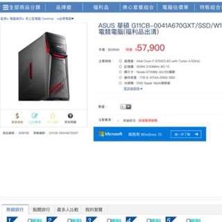 保固內G11CB-0041A670GXT 電競高規桌機(GTX980/I7-6700/16G DDR4/1TB+256G SSD/)
