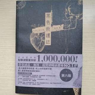HK$30-黑色救護誌(繁體版)