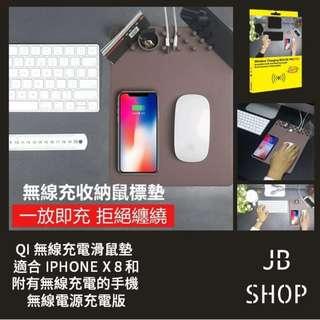 無線電源充電版 無線QI充電滑鼠墊 ****適合 IPHONE X 8 和 附有無線充電的手機!!!!