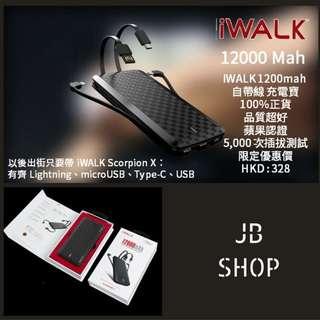 (限定優惠$328!!!)  全新 IWALK 12000mah 自帶線充電寶 100%正貨 移動電源 (品質超高)