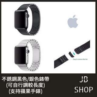 (包平郵) 全新 Apple Watch 錶帶 38/42 毫米 黑/銀 鋼錶帶 Apple Watch Band 非原裝!!