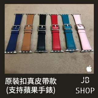 (Apple store 同一款!!) Apple Watch 錶帶 原裝扣真皮帶款 (六色) 38mm/42mm Apple Watch Leather Strap band 6 colors (非原裝)...!!!