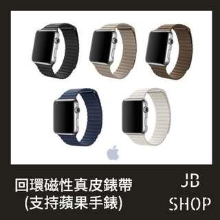 全新 Apple Watch 錶帶!! 真皮回環磁性錶帶 真皮回環皮革手環  有4色 38/42mm Apple Watch Leather Strap Band 4 colors !!