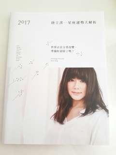 2017 Jesse Tang 唐立淇 [唐绮阳] Horoscope Forecast 星座运势解析