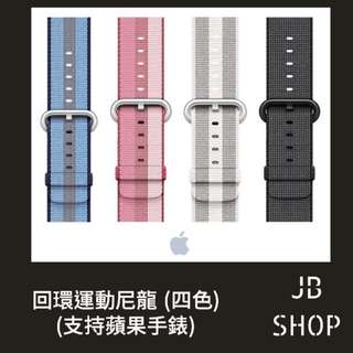 Apple Watch 運動尼龍回環錶帶!!  38mm/42mm Apple Watch Nylon Strap Band 4 colors (非原裝)