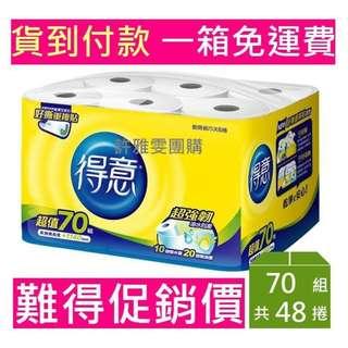 得意廚房紙巾70組x48捲/箱【貨到付款】