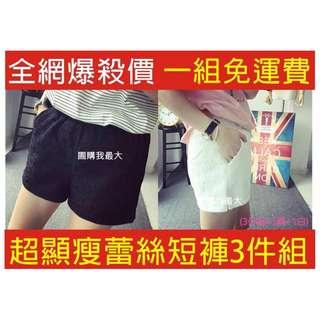 超顯瘦蕾絲短褲3件組 【一組免運費】