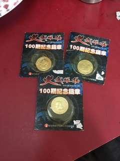 火武耀扬 100期纪念币 3个