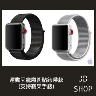 Apple Watch 魔術貼運動尼龍錶帶!!!! 38mm/42mm Apple Watch Nylon Magic Strap Band 2 colors (非原裝)!..