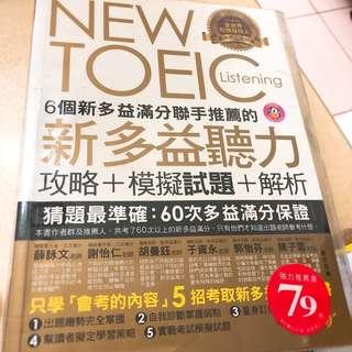 🚚 Toeic新多益測驗考試用書 聽力測驗
