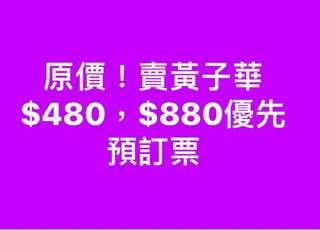原價賣黃子華棟篤笑2018優先票480 & 880