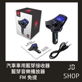 [藍芽音樂播放器] 汽車車用藍芽接收器  FM 免提, M7S! Car M7S handsfree Car Bluetooth FM Music Transmitter Bluetooths Car Kit MP3 Charger. (100%new)