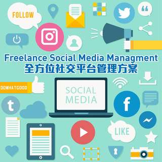 Freelance社交平台管理方案 Social media management solutions