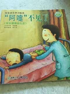 Children Chinese bk