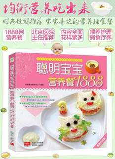 宝宝辅食书 infant food preparation