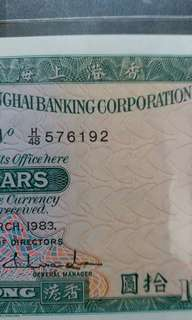 1983年 H48版 拾圓 10元 匯豐銀行 極美品