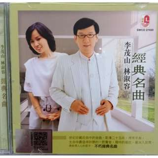 Li Mao Shan Lin Shu Rong The Classic Golden Songs 李茂山 林淑容 经典名曲 CD