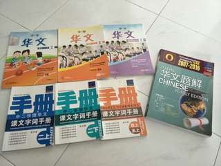 Secondary school Chinese Textbooks