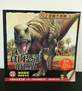 (New)食肉恐龍的世界