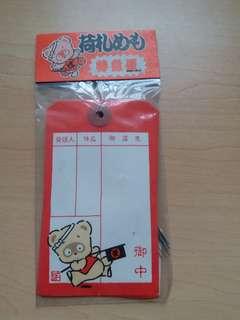 日本浣熊日記1986年行李牌/書簽/掛牌1包10個