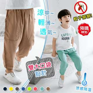 防蚊燈籠褲