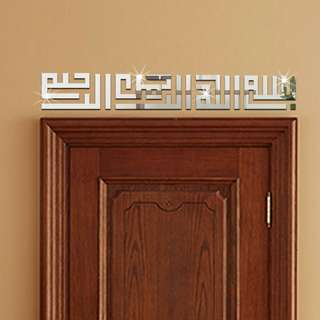 (3 colour) Islamic Muslim Arabic 3D acrylic mirror wall stickers decal waist line