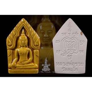Phra Khun Paen of LP Ruay Roon Pokasap
