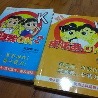 Chinese Books- idiom comic 成語我ok