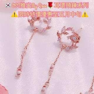 🇰🇷OST玫瑰系列耳環