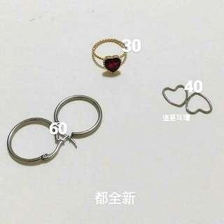 耳環  戒指