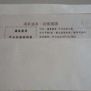 清新溫泉總統級湯泉套房平日住宿劵(含活力早餐2客)台中面交