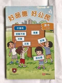 P1 CHINESE : Character and Citizenship Education Series for Primary School P1 textbook